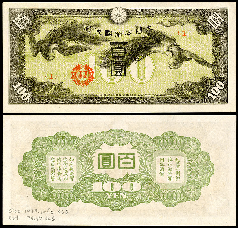 JAPAN-M21-Japanese_Military-Imperial_Government-100_Yen_(1945).jpg